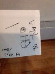 初めて自分の意志で書いた平仮名♪「く・き・あ」(東舘・女性)