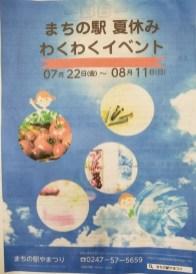 夏休み!まちの駅のイベント(内川・男性)