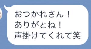 ありがとうLINE