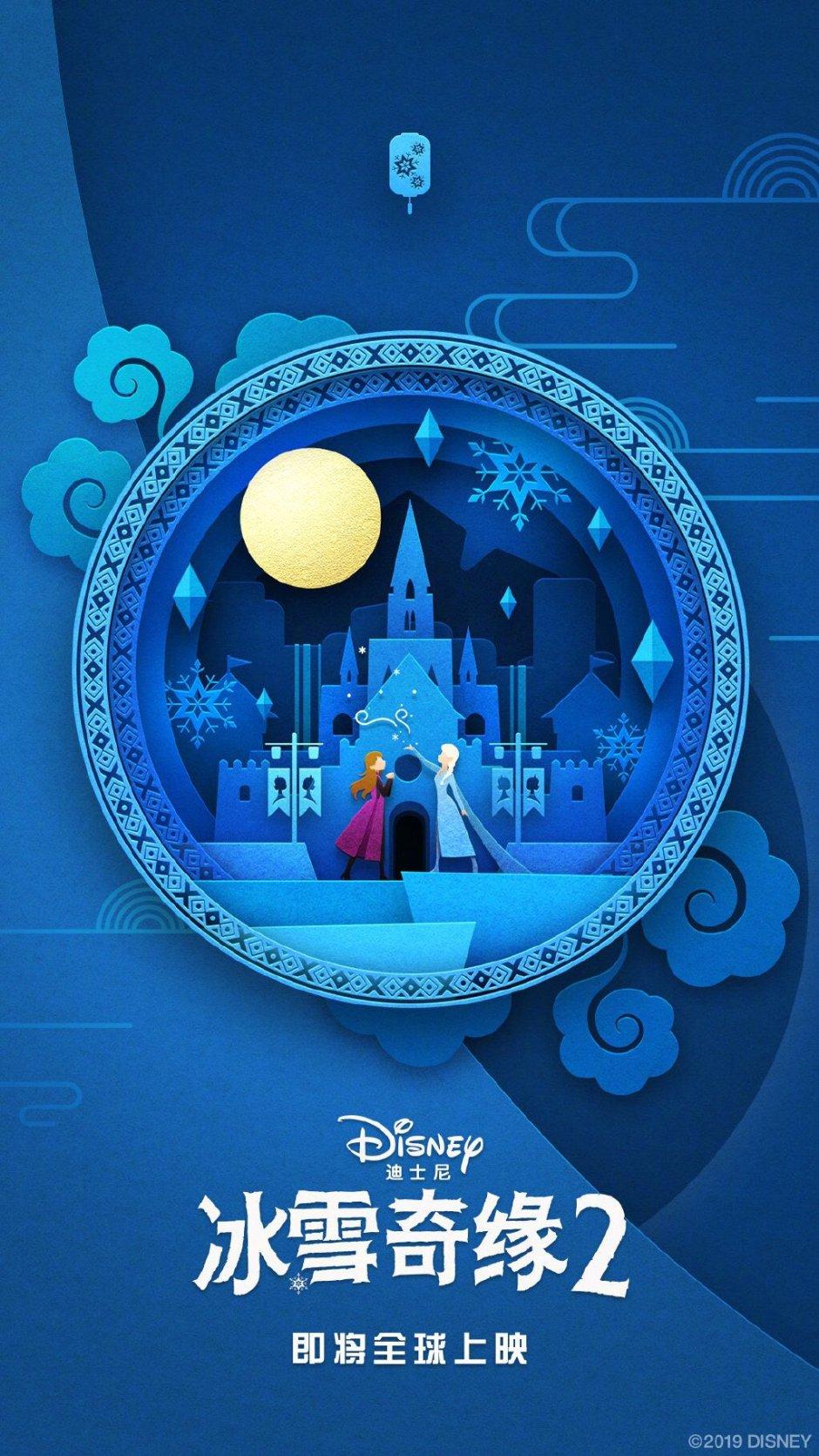 Frozen 2 - Poster