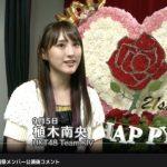 2018年9月 HKT48生誕祭メンバー公演後コメント HKT48
