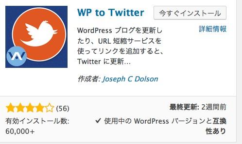 wordpressからtwitter,WP to twitterで詰んだ件
