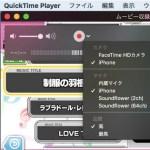 iPhoneの画面をMacで録画する方法 QuickTimePlayerで簡単