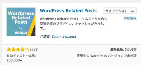 wordpress related postsは、いまは互換性無し