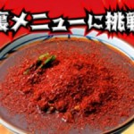 辛さ,100辛,丸亀製麺,発売開始! 超激辛{うま辛担々うどん}