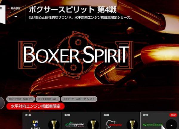 GT SPORT,ボクサスピリット,つくば,ウイロースプリングス,2018.11