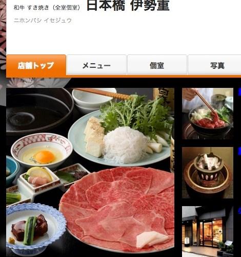 鍋料理が食べたい,東京,渋谷,青山,原宿で鍋料理を探してみた