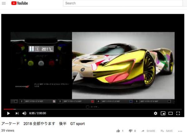 YouTube Gamingの動画の最大時間は12時間
