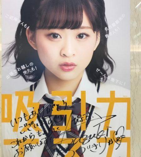 SKE48,ポスター,サイン入り,名古屋駅, エスカ,2019年2月まで