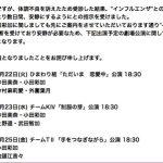 今月、インフルで公演に出れなかったメンバー,AKB48,STU48,HKT48,NMB48、