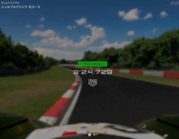 3分24秒へ2秒短縮,ニュルブルクリンク,トマホーク,GT SPORT