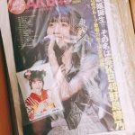 「AKB48グループ新聞」1、2月合併号キタ━━(゜∀゜)━━!!!  生写真、朝永美桜