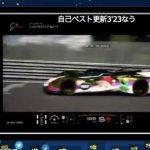 3分23秒,自己ベスト更新,ニュルブルクリンク,トマホークX VGT,GT SPORT