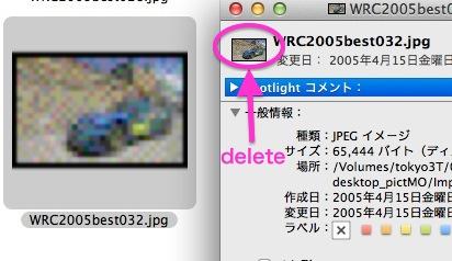 アイコンのサムネイルを再作成するにはDeleteを押す,Mac