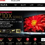 東芝 REGZA Z10X 画質はいいけど改善してほしいバグ