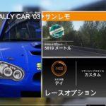 サンレモ,オススメはSS3,SS4、イタリア,WRC,LOAB RALLY