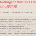 AppleIDAuthAgentを削除する方法, OSX10.8