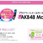 AKB48メール,請求の期間、退会、ガラケー版とアプリ版,備忘録