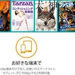 本やコミック、199円で読み放題なう、Amazon