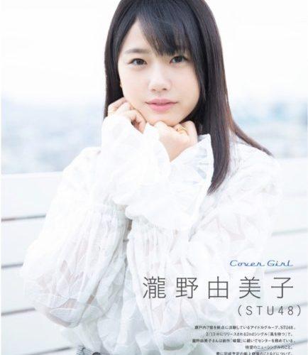 瀧野由美子,STU48,グラビア,キタ━━(゚∀゚)━━!!199円で読み放題