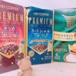 ユニカフェとキーコーヒーの株主優待きた!