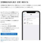 AKB48 mail アプリ 退会,解約,簡単な方法
