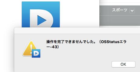 DMMの動画をmacで再生できないときはSilverlightをインストールすればOK