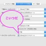 MacのMailの「Bulk mail」と「アーカイブ」