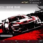 GT SPORT, 3月のアップデート、攻略、GT CAR