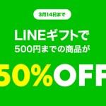LINE pay、こんどは50%OFF!!! ほぼお祭り騒ぎ!!