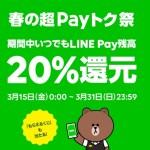 3月31日までにLINE payで25,000円、買い物すれば5000円もらえる