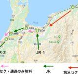 【青春18切符】糸魚川から金沢まで。第三セクを通過する作戦で。