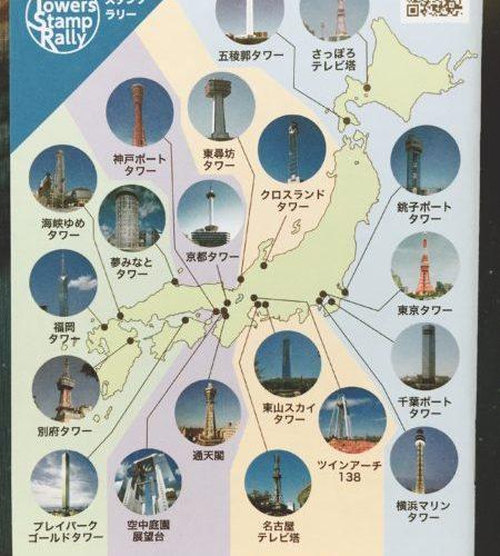 【資料】タワー巡り 日本、20のタワー スタンプラリー