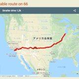 アメリカのルート66、国道66号線は、いまは55、44、40、15、10に置き換えられている。