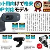USBのカメラもすでに~720P~しかも1000円台に