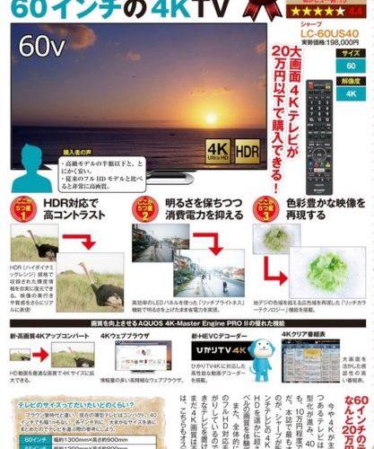 4Kテレビ~60インチが20万円で買える~おすすめはLC-60US40