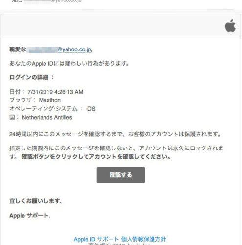 Appleの名前を使ったウイルスメールがキタ━━(゚∀゚)━━!!