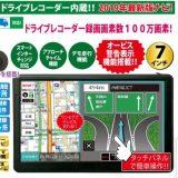 ドライブレコーダー付きで1万円~カーナビ~人気ランキング1位
