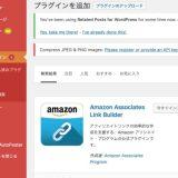 Amazon Assosicate Link Builder 使い方, 結局すぐには使えないことが判明