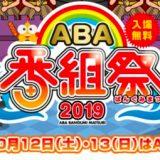 AKB48 チーム8が出演!10月12日(土)・13日(日)の2日間、青森市のねぶたの家ワ・ラッセ&西の広場,