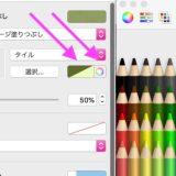 Mac, Keynote 改善要望 塗りつぶしのユーザーインターフェイスをもっと簡単に