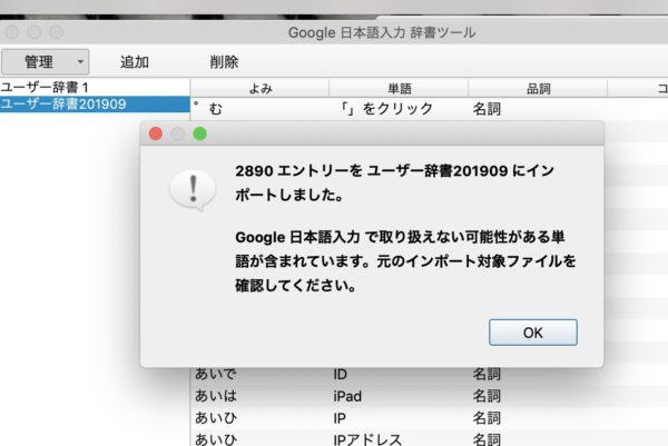 Mac, Google日本語変換の使い方,変換候補の削除,Macの辞書をGoogle日本語変換に変換する方法