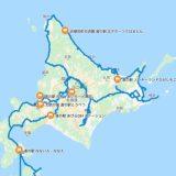 北海道の道の駅 124箇所、すべて訪問しました(●´ω`●)~北海道の紅葉ドライブ2019~