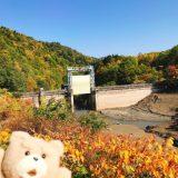 【ダム巡り】芦別ダム(あしべつダム)~ダートは凸凹と水たまりの穴、1.8km~北海道、芦別市~北海道の紅葉ドライブ2019~ハイドラ~圏外~