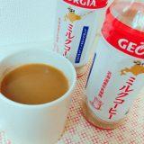北海道・限定、ミルクコーヒー、この練乳味が