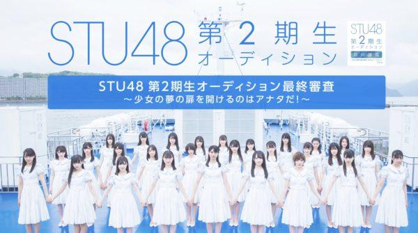 STU48 2期生オーディションに投票ができる
