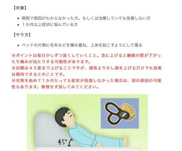 めまいの原因は耳の石、耳石、頭を高くして寝ると改善