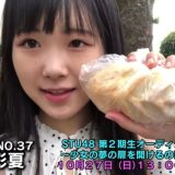 ~鈴木彩夏~合格、おめでとう~STU48~2期生~オーディション
