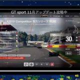 GT SPORT 11月アップデート 攻略 耐久レース、スパ・フランコルシャン、30周のタイヤについて