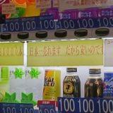 東京~日本一売れてる自動販売機~1日1000本売れる~蒲田~2019.11